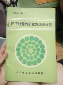 产甲烷菌的研究方法和分类