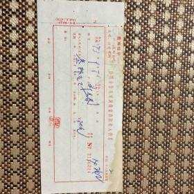 信用合作社定期储蓄存款收入传票