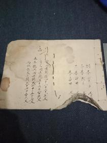 清中期手抄账本一厚册长46页92面,破损如图