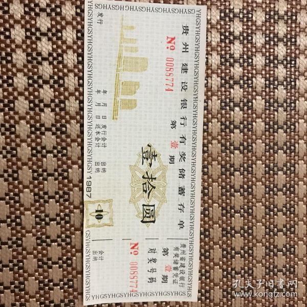 贵州建设银行有奖储蓄存单第一期