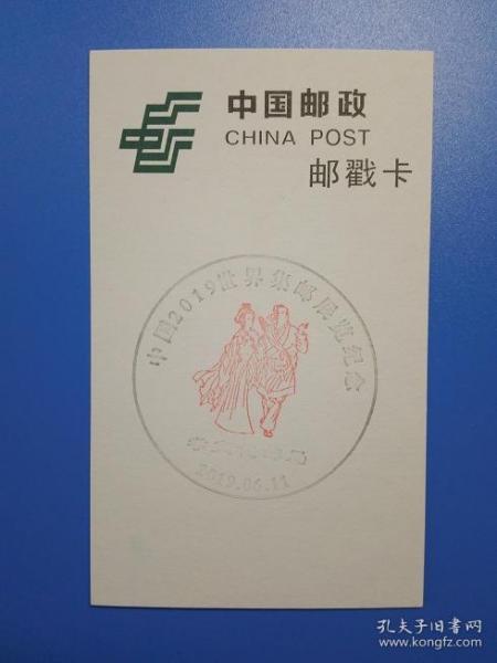 101677 中国2019世界集邮展览 湖北孝感 孝文化邮局 2019.6.11 中国2019世界集邮展览纪念 邮戳卡 一套一枚 仅一套