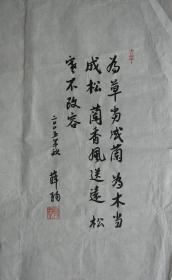 杭州—薛驹书法二幅