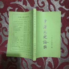 中华文史论丛 1986年第二辑