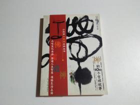 禅的100个哲理故事:16开本