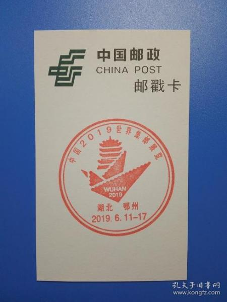 101683-101685 中国2019世界集邮展览 湖北鄂州、莲花山、观音阁 2019.6.11-17 中国2019世界集邮展览 邮戳卡 一套三枚 仅一套
