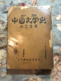 孤本!!新文学!!民国23年9月初版,《新著中国文学史》,本书共三册,欠第一册