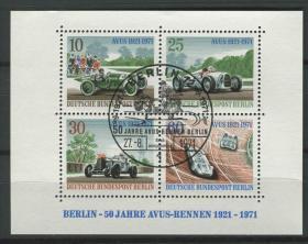 德国邮票 西柏林 1971年 AVUS汽车大赛50周年 小全张盖销