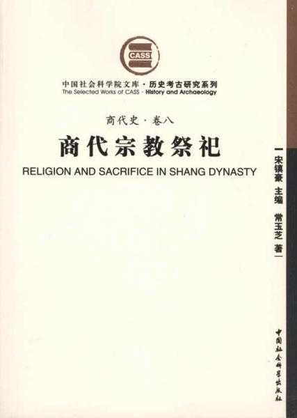 商代宗教祭祀