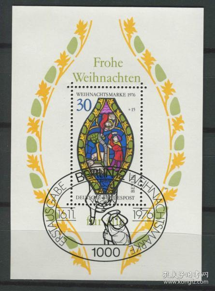 德国邮票 西德 1976年 圣诞节 圣母子 雕刻版 小型张盖销