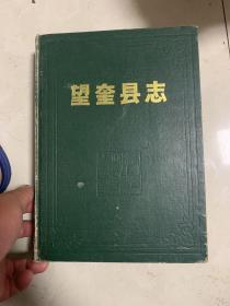 望奎县志 16开,精装本