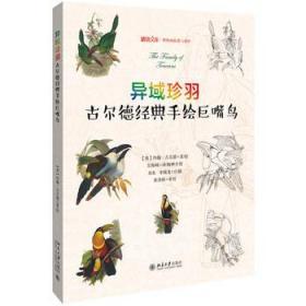 异域珍羽——古尔德经典手绘巨嘴鸟