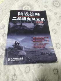 陆战雄狮:二战坦克风云录【铁血图文编著、1版1印、仅印6000】