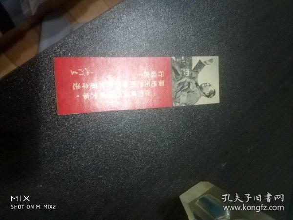 文革书签:你们要关心国家大事,要把无产阶级文化大革命进行到底(3.5X12CM) 品相好