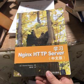 学习Nginx HTTP Server(中文版)