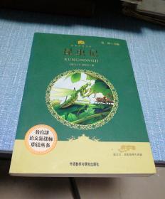 小书房·世界经典文库·教育部语文新课标必读丛书:昆虫记