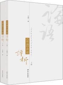 《论语》言论评析(2册) 卞朝宁 著 新华文轩网络书店 正版图书