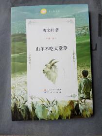山羊不吃天堂草(签名本)