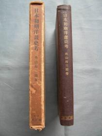 日本初期洋画史考