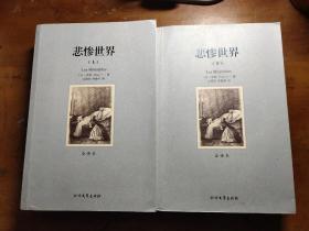 世界文学名著:悲惨世界(全译本)(套装共2册)