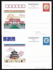 JP78 中国1999世界集邮展览
