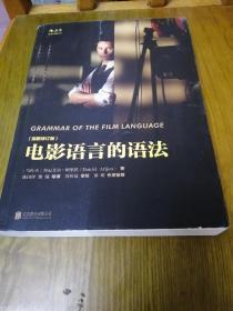 《电影语言的语法》(插图修订版)16开349页