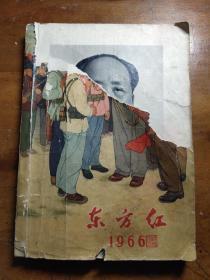 东方红 1966