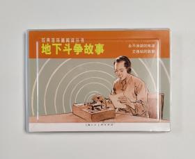 地下斗争故事 2册:永不消逝的电波 交通站的故事