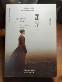 呼啸山庄(精装名译 原版全译本 新版)