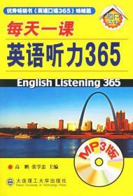 每天一课英语听力365(MP3版)
