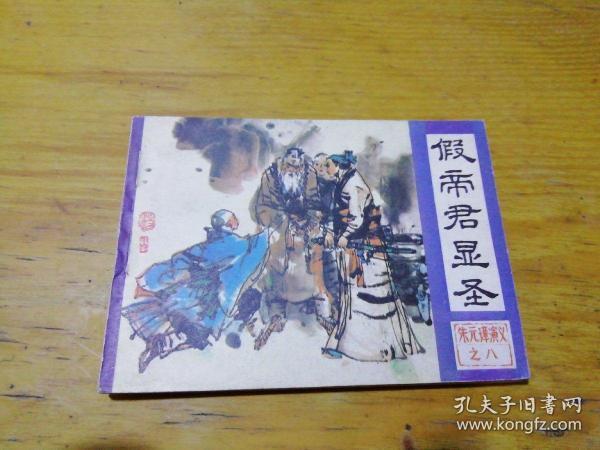 连环画《假帝君显圣》——朱元璋演义之八