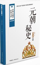 中华大国学经典文库:元朝秘史 蒙古族史籍