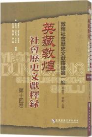 英藏敦煌社会历史文献释录(第十四卷)