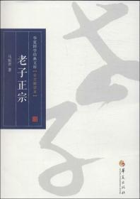 华夏国学经典文库:老子正宗(全文解读本)