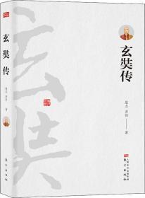 玄奘传 (唐)慧立,(唐)彦悰 著 新华文轩网络书店 正版图书