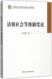 清朝社会等级制度论
