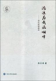 沧浪为我洗烟烽——清代晚期船政