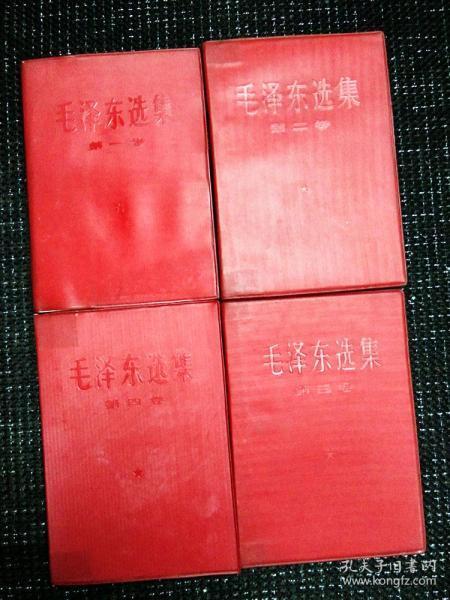 60年代毛泽东选集四卷本