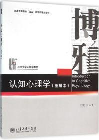 认知心理学 王瓺,汪安圣   新华文轩网络书店 正版图书