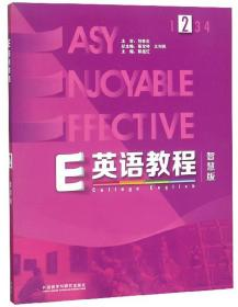 E英语教程——智慧版