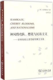 神风特攻队、樱花与民族主义