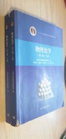 天津大学 物理化学(上下册  第6版)上册+下册 第六版 一套两本