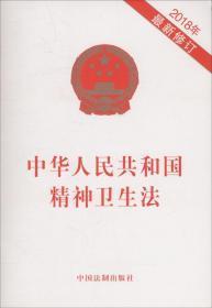 中华人民共和国精神卫生法(2018年最新修订)