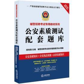 2019辅警招聘考试专用教材系列:公安素质测试配套题库