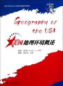 美国地理环境概述(高等学校泛读与泛听双功能新型教材)