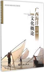 广西海洋文化概论