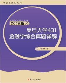 考研政治重点精编2018版 复旦大学431金融学综合真题详解