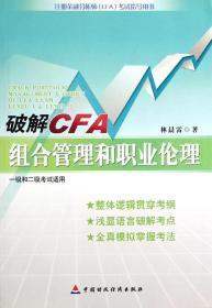 注册金融分析师(CFA)考试指导用书之2:破解CFA组合管理和职业伦理(1级和2级考试适用)