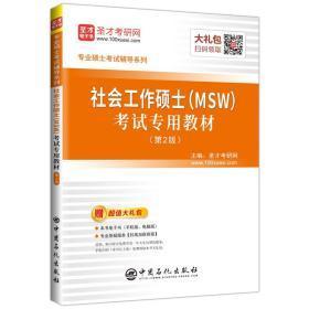 圣才教育:社会工作硕士(MSW)考试专用教材(第2版)