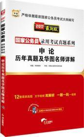 2018华图·国家公务员录用考试真题系列:申论历年真题及华图名师详解