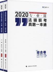2020法硕联考真题一本通(套装共2册)
